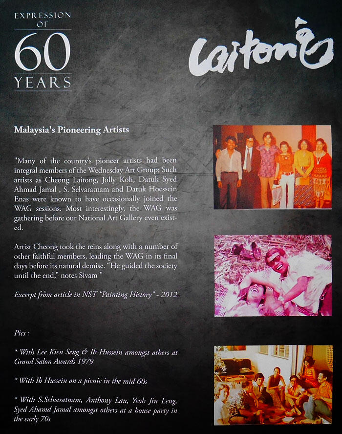a-laitong-60-years-exhibition-history-2