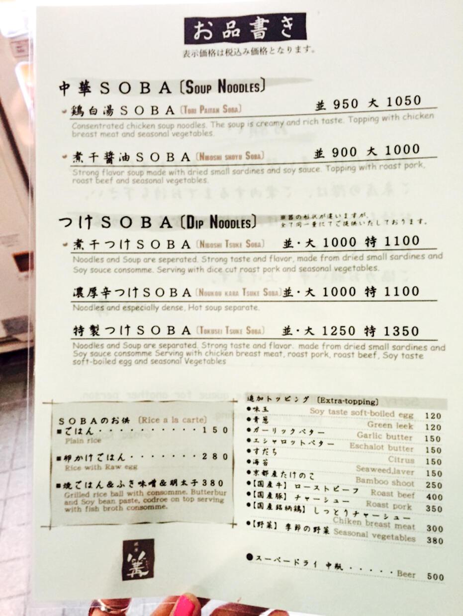 Kagari Ginza Tokyo-2